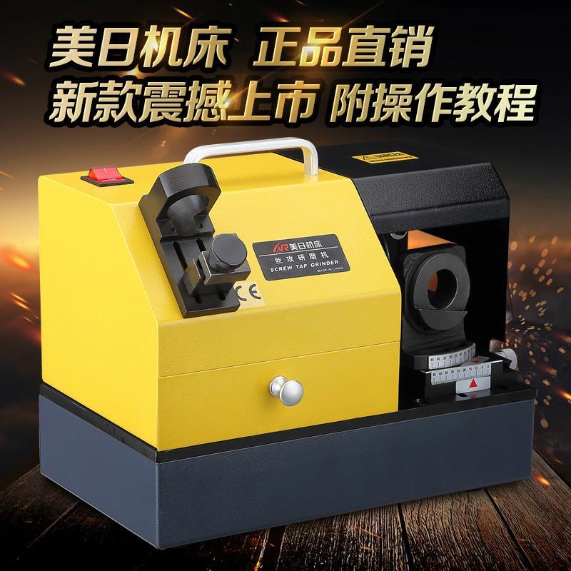 Y3C丝锥研磨机 1
