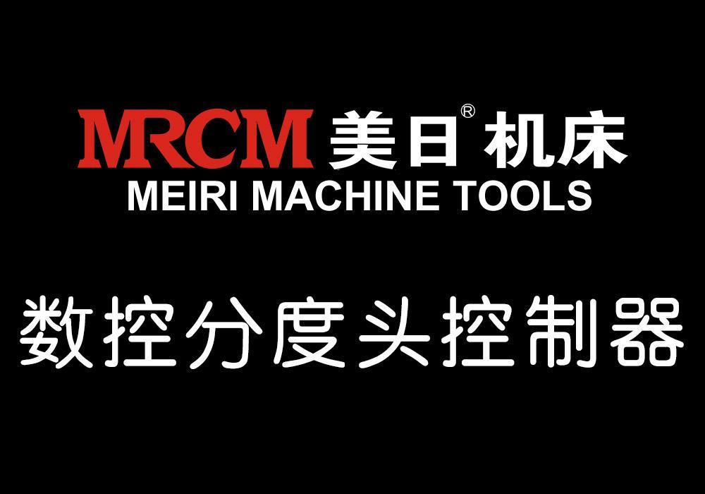 CNC數控分度盤 2
