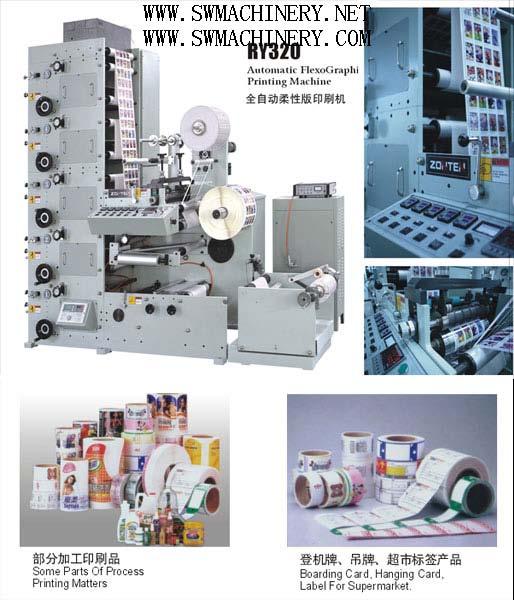 全自動柔性版印刷機 1