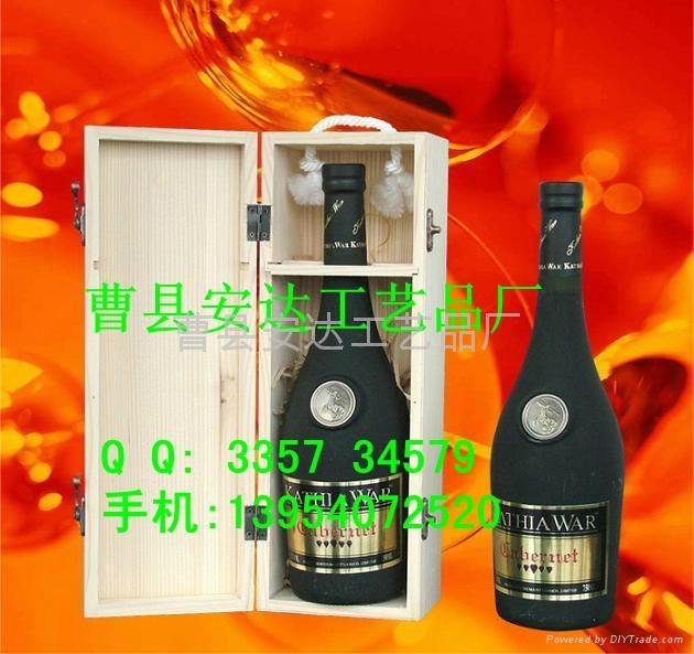 木製酒盒 木酒箱 1
