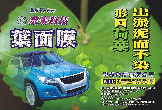 astree葉面膜二代 1