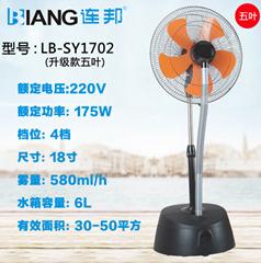 商务型18寸喷雾电风扇