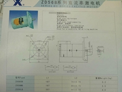 ZD56B Series DC excited Motor