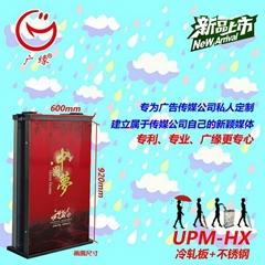雨伞包装广告机