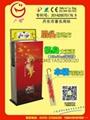 广缘新型广告媒体湿伞包装机