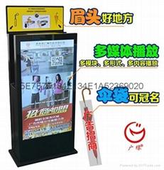 廣緣2017LED WI-FI版雨傘廣告機