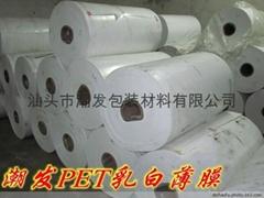 潮發乳白PET膜白色膜反射膜白板膜PET膜PET薄膜