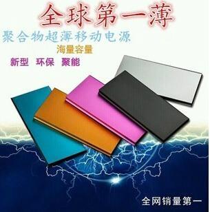 最新款小米通用移动电源 超薄手机充电宝 12000毫安聚合物充电宝 1
