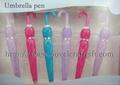 雨伞笔 1