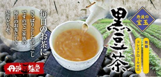 Black Soybean Tea 5