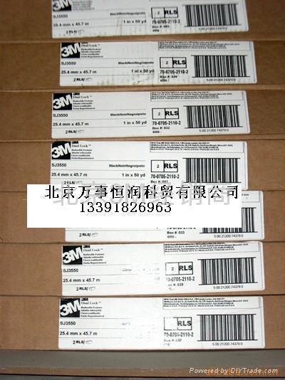 北京3MSJ3550 SJ3551 SJ3767搭扣 2