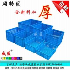 武汉威蓝塑料网眼周转箱周转箩