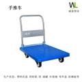 武漢藍色塑料靜音折疊手推車 1