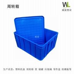 武漢塑料收納箱週轉箱筐籮
