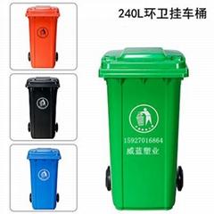 武汉塑料垃圾桶加厚240升全新料