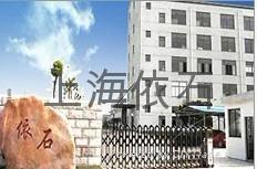 上海依石實業有限公司