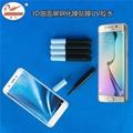 曲面屏手机3D钢化贴膜UV胶水