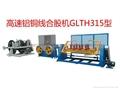 高速铝铜线合股机GLTH315