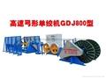 高速弓形单绞机GDJ800型