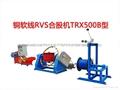 銅軟線RVS型合股機TRX50