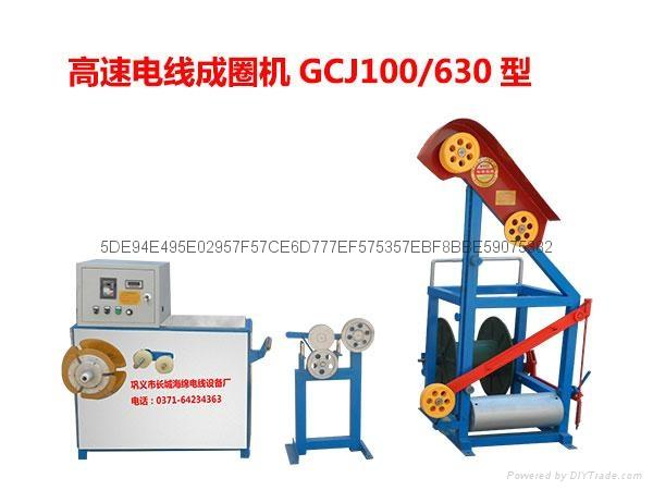 高速电线成圈机组(绕线机)GCJ100/630型 1