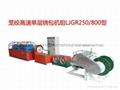 笼绞单层高速绕包机组LJGR2