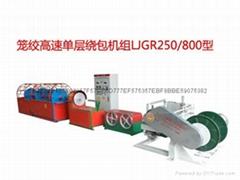 籠絞單層高速繞包機組LJGR250/800型