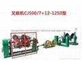 叉绞机CJ500/7+12-1