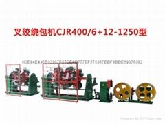叉絞繞包機CJR400/6+12-1250型