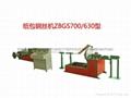 纸包钢丝机ZBSG700/63