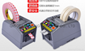 adhesive plaster auto cutter 3