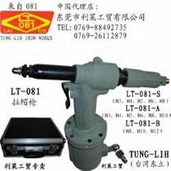 臺灣東立LT-081氣動拉帽槍