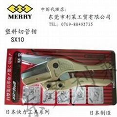 日本MERRY SX10切管钳