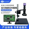 EOC華顯光學130萬工業視頻