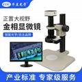 EOC华显光学500万高清视频视屏显微镜USB成像