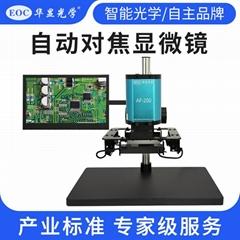 EOC華顯光學自動對焦顯微鏡HDMI高清電子數碼顯微鏡