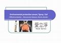 高效防护-抗菌液(气态二氧化氯) 2