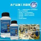 水产品加工杀菌剂
