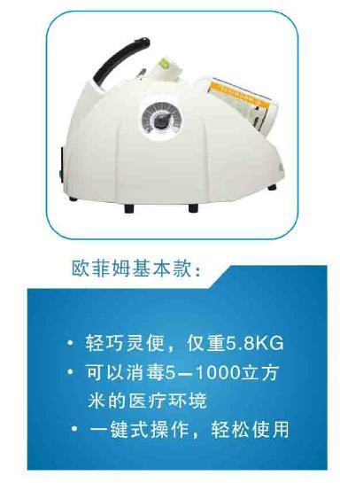 過氧化氫干霧消毒器 1