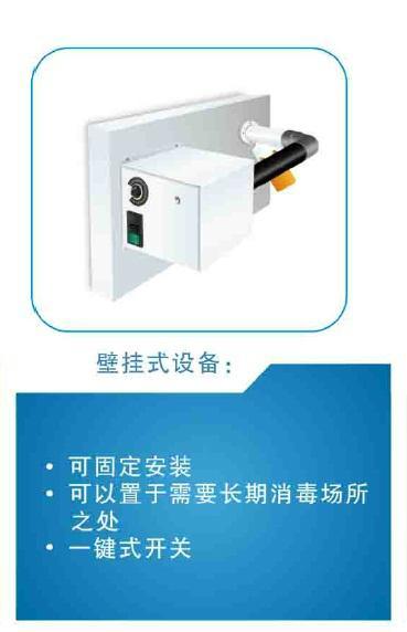 過氧化氫干霧消毒器 2