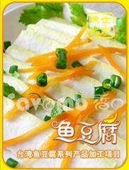供应台湾正宗鱼豆腐加工技术及设备