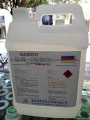 免洗助焊劑