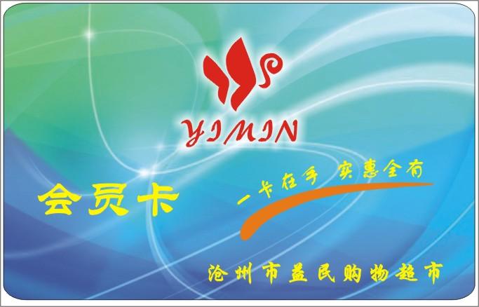 供应北京磁卡 1