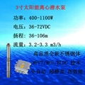 4in Submersible Solar DC Pump for Irrigation System 300W-1500W