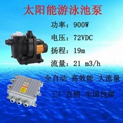 太陽能全自動游泳池泵900W