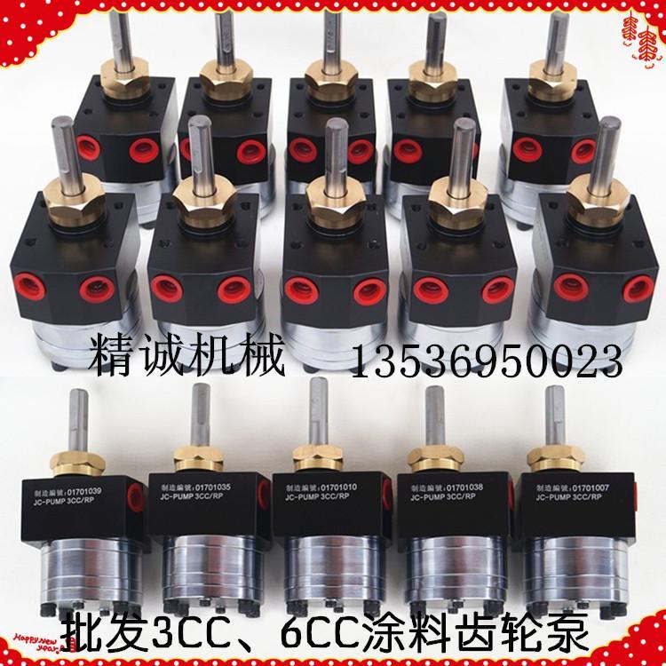 静电喷漆齿轮泵 4