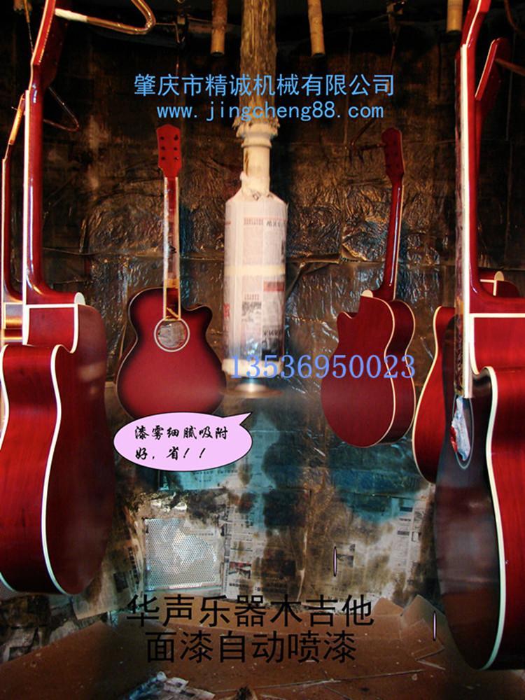 樂器吉他自動靜電噴塗機 1