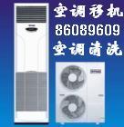 北京三菱空调移机清洗86089609