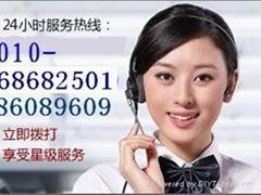 北京奥克斯空调移机加氟010-68682501