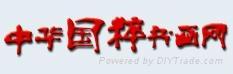 中華國粹書畫網